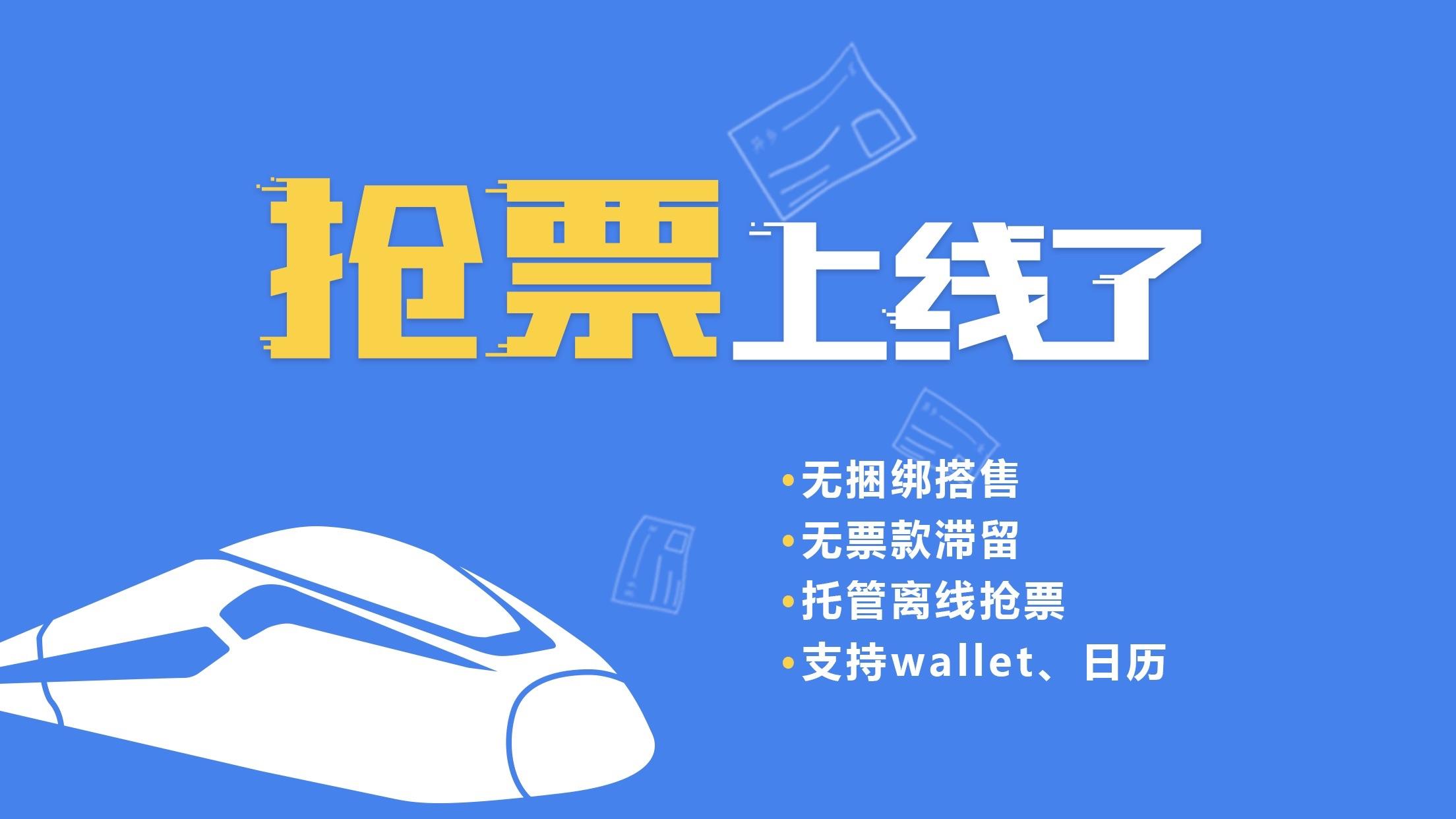 买火车票 for 12306火车票官网 Screenshot