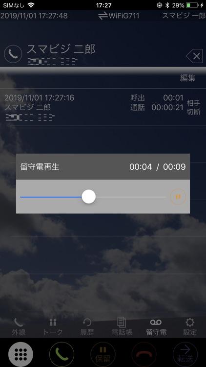 スマビジ screenshot-4