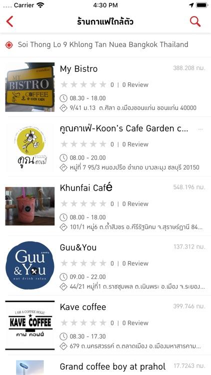 Coffee 2U by Aroma Group screenshot-4