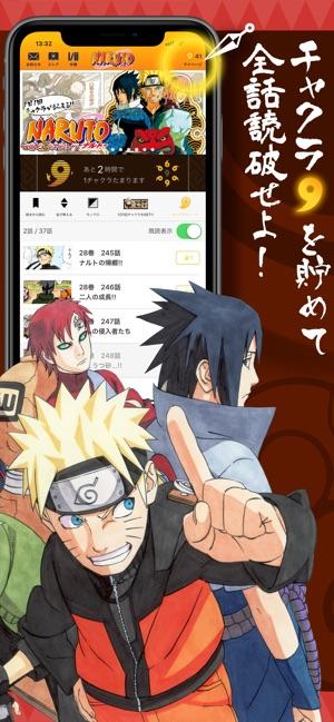 Naruto ナルト 公式漫画アプリ をapp Storeで