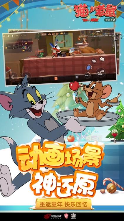 猫和老鼠 screenshot-3