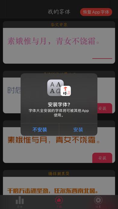 Screenshot #2 pour 字体大全