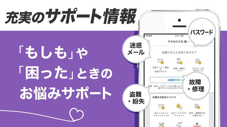 My docomo - 料金・通信量の確認 screenshot-5