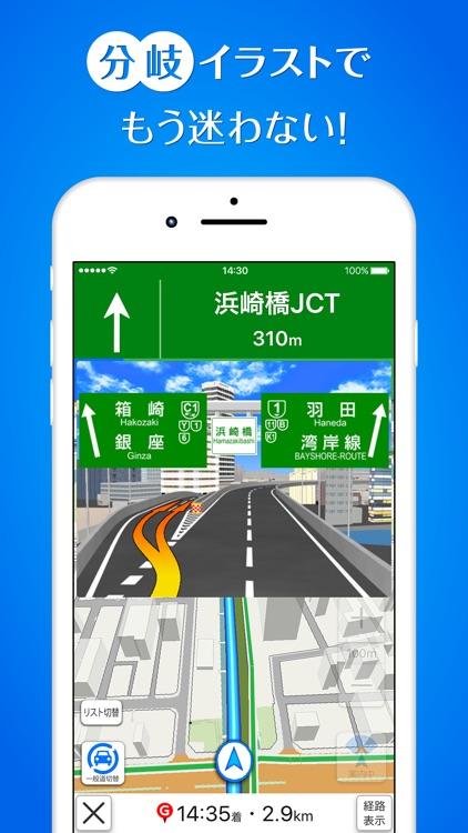 Yahoo!カーナビ screenshot-5