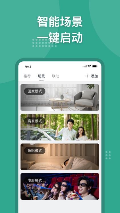 微羽万联 screenshot-0