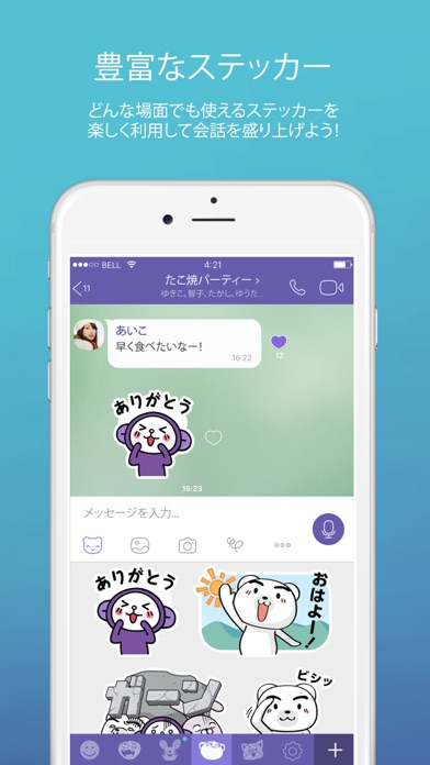 Viber Messenger ScreenShot2