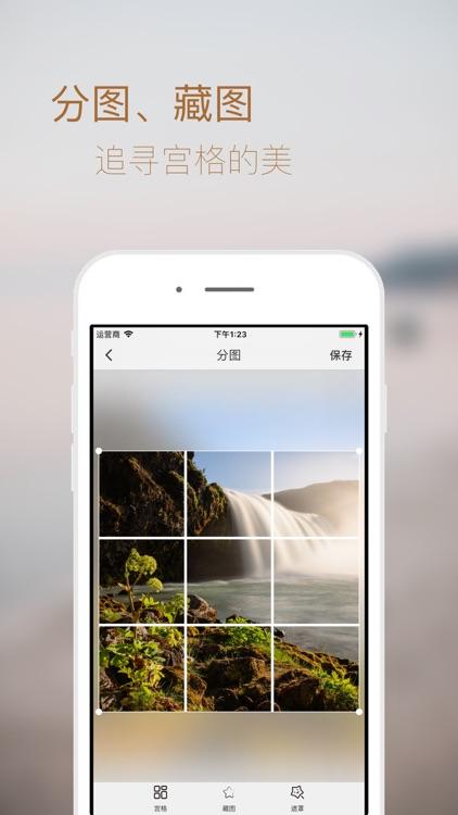 拼图分图 screenshot-5