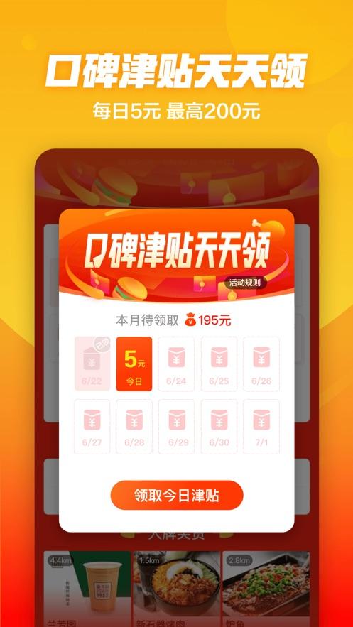 口碑-吃喝玩乐 先上口碑 App 截图