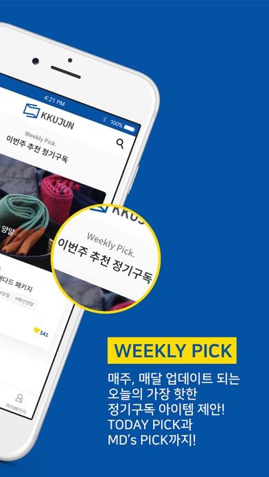 꾸준 - 대한민국 NO.1 정기구독 중개 플랫폼 screenshot 2