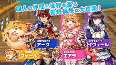RPG 彩色のカルテットのおすすめ画像5