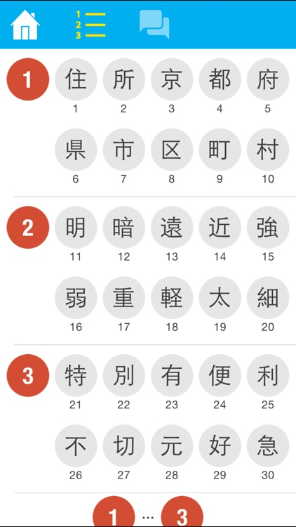 N4 Kanji Quiz screenshot-1