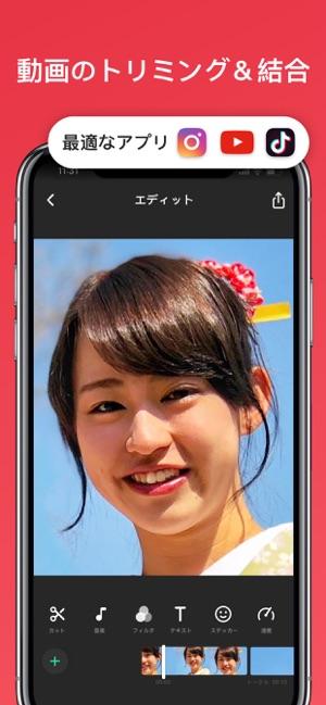 動画トリミングアプリ1: Inshot