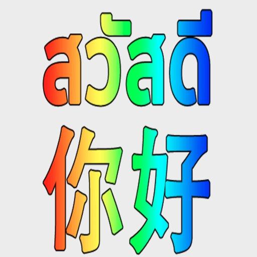 Thai Chinese