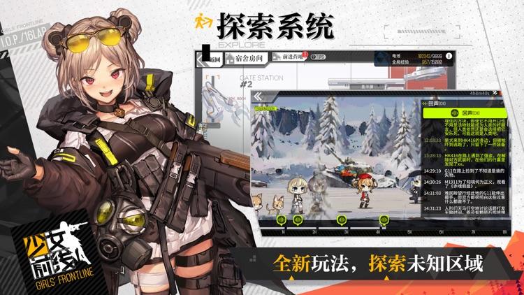 少女前线-二次元枪娘养成战术手游 screenshot-3