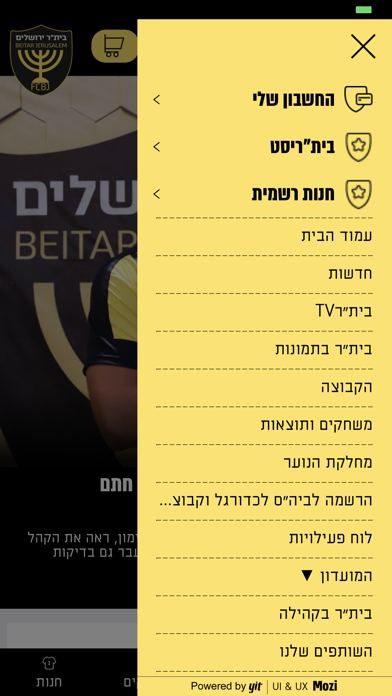 "בית""ר ירושלים Screenshot 3"
