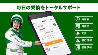 乗換NAVITIME(電車・バスの乗り換え専用) ScreenShot5