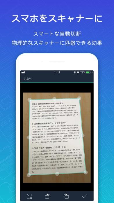 CamScanner+ ScreenShot2