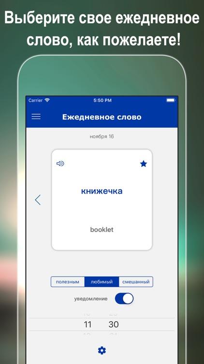 ABC English Russian Dictionary screenshot-4