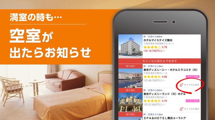 旅比較ねっと ホテル予約 screenshot-4