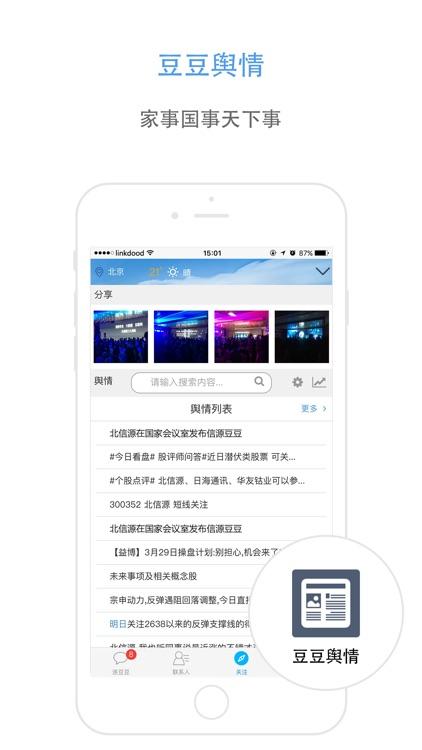 信源豆豆 screenshot-4