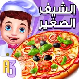 العاب طبخ الشيف: العاب مغامرات
