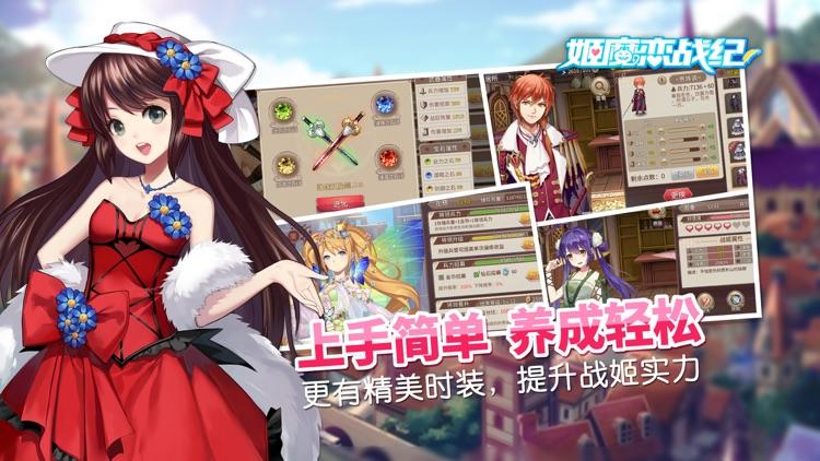 姬魔恋战纪-剧情游戏 screenshot-3