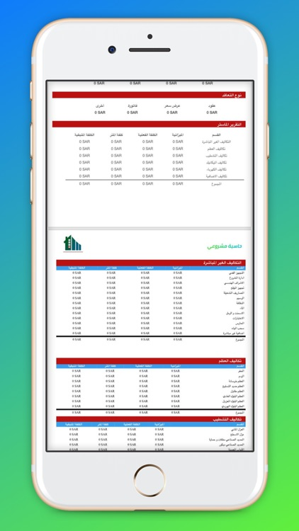 حاسبة مشروعي ١ screenshot-6