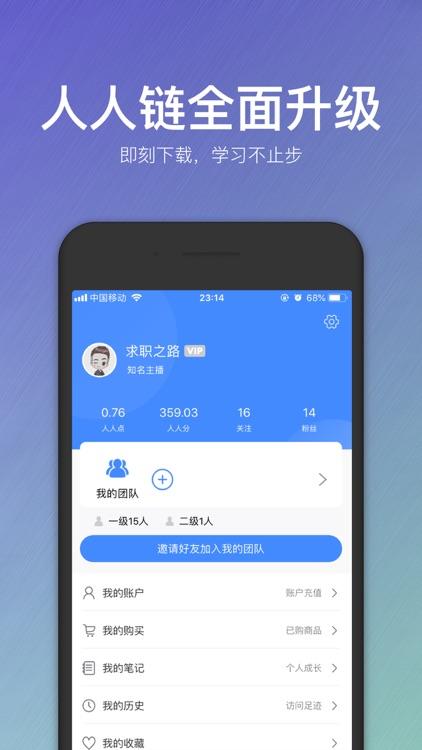 人人链-全品类知识共享平台 screenshot-3