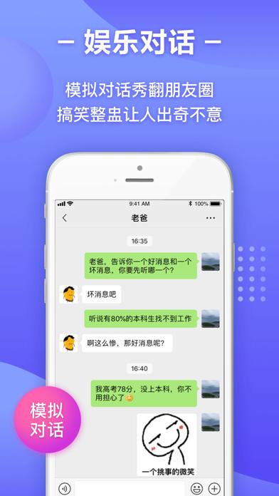 轻松截图王-微商专业聊天截图营销助手屏幕截图1