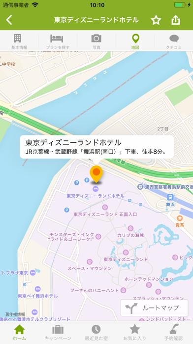 楽天トラベル - 旅行/出張に便利な宿泊検索/宿泊予約アプリ ScreenShot3