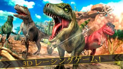 Jurassic Race Run: 恐竜 動物園 レースのおすすめ画像1
