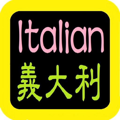 Bibbia italiano Italian Bible