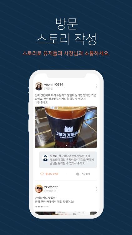 패스오더 - 카페가는길 미리주문 screenshot-4