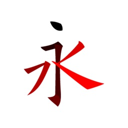 Chinese character stroke order