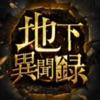 地下異聞録 - iPhoneアプリ