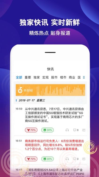 财经头条-热点新闻资讯财经短视频 screenshot-3