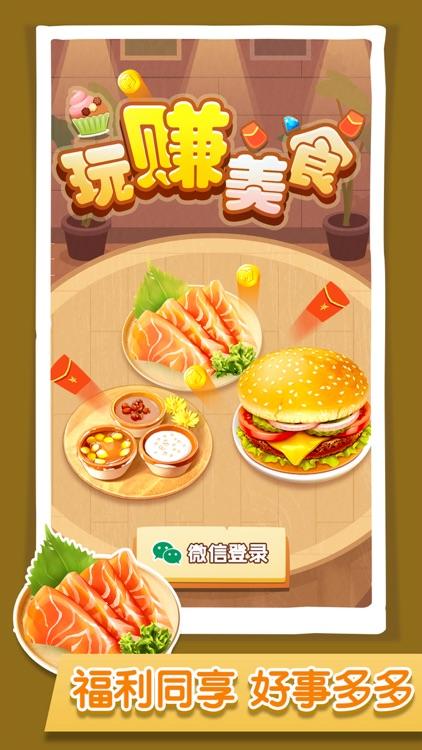 玩赚美食 screenshot-0