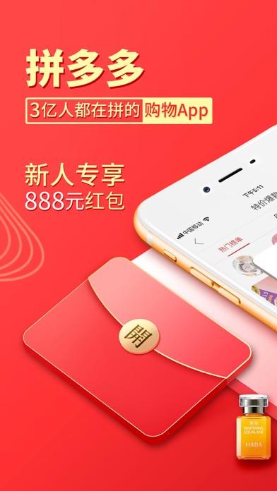 Download 拼多多 - 3亿人都在拼的购物App for Pc