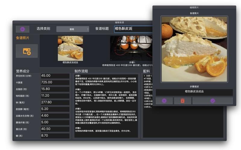 我的食谱管理 - 管理食谱菜单,膳食计划 for Mac
