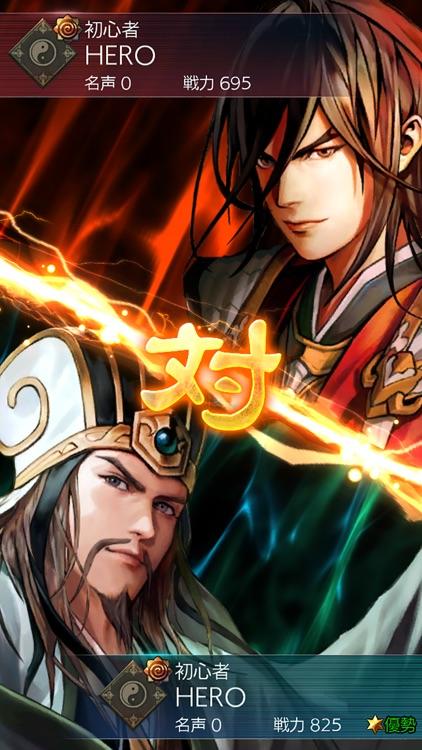 三国志ヒーローズ screenshot-3