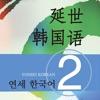 新版延世韩国语2第二册教程
