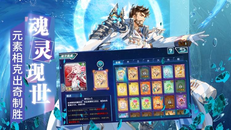 斗罗大陆3-龙王传说 screenshot-3