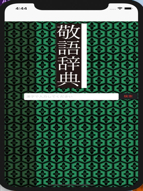 KeigoJiten screenshot 3