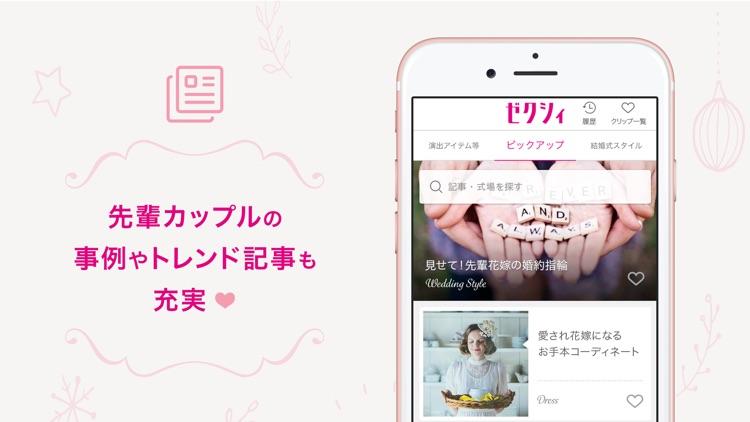 ゼクシィ ‐ 結婚式 準備アプリ screenshot-4