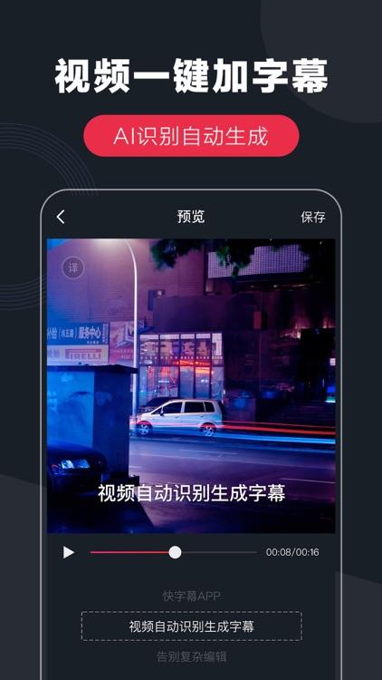 快字幕 - 视频一键加字幕 screenshot-0
