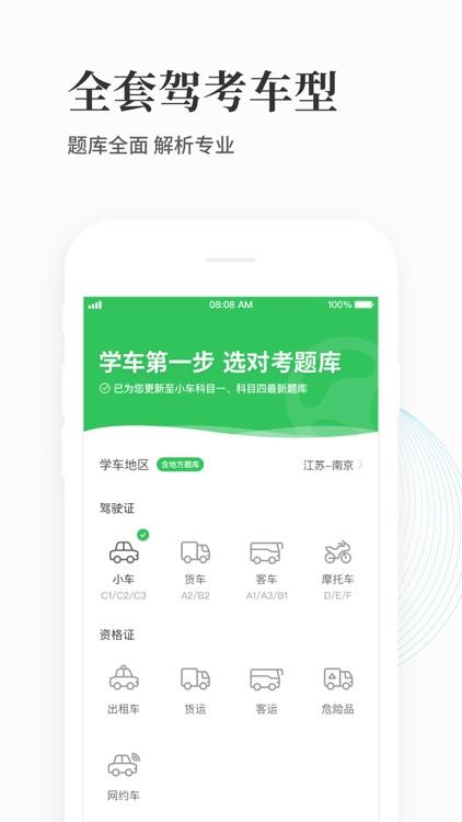 元贝驾考-2019驾校考试新交规考驾照宝典 screenshot-3