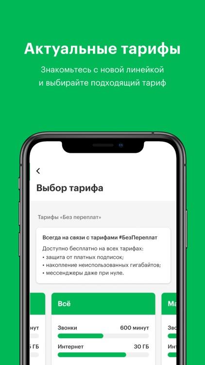 МегаФон screenshot-3