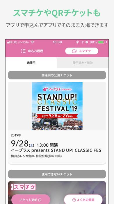 e+(イープラス) チケット・ニュース・スマチケ ScreenShot4