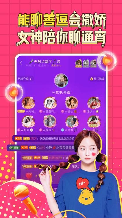 猎游网娱-游戏约玩和语音聊天平台 screenshot-3