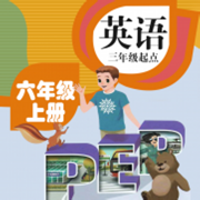 六年级上册英语-PEP人教版小学英语六年级上册